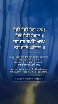 ਵਾਹਿਗੁਰੂ ਜੀ 🙏🙏 Sikh Quotes, Gurbani Quotes, Study Quotes, Punjabi Quotes, Truth Quotes, Hindi Quotes, Quotations, Guru Granth Sahib Quotes, Shri Guru Granth Sahib