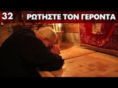 Η προσευχή που ακούει ο Θεός   Ρωτήστε τον Γέροντα - YouTube Blessed, Wrestling, Youtube, Blessings, Lucha Libre, Youtubers, Youtube Movies