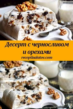 Low Calorie Desserts, No Bake Desserts, Delicious Desserts, Good Food, Yummy Food, Russian Recipes, Food And Drink, Cooking Recipes, Favorite Recipes