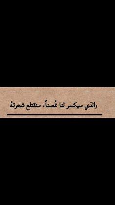 Calligraphy Quotes Love, Arabic Tattoo Quotes, Quran Quotes Love, Funny Arabic Quotes, Wisdom Quotes, True Quotes, Belief Quotes, Spirit Quotes, Short Quotes Love