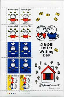 Miffy Letter Writing Day stamp 80 Yen 1998 ブルーナ ふみの日切手シート 80円 (1998)