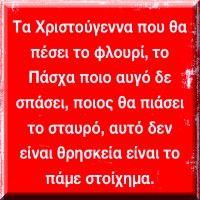 ΘΡΗΣΚΕΙΑ ΛΟΓΙΚΗ ΣΗΜΕΙΩΣΑΤΕ 2 xtra.gr Internet Διαδίκτυο Ιντερνετ
