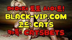 배팅가이드く BLACK-VIP.COM 코드 : CATS 배트맨토토 배팅가이드く BLACK-VIP.COM 코드 : CATS 배트맨토토 배팅가이드く BLACK-VIP.COM 코드 : CATS 배트맨토토 배팅가이드く BLACK-VIP.COM 코드 : CATS 배트맨토토 배팅가이드く BLACK-VIP.COM 코드 : CATS 배트맨토토