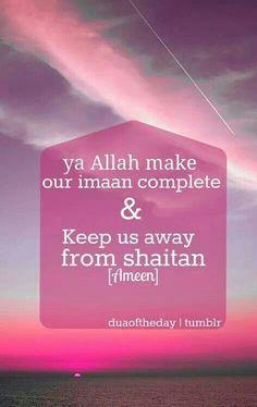 Ameen sum ameen