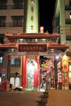 長崎タウン
