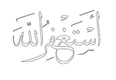 Calligraphy Tutorial, Arabic Calligraphy Art, Arabic Art, Dark Blue Wallpaper, Teachers Day Gifts, Islamic Cartoon, Continuous Line Drawing, Islamic Wall Art, Line Art