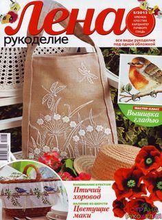 ЛЕНА рукоделие 2012-05 - Лена рукоделие - Журналы по рукоделию - Страна…