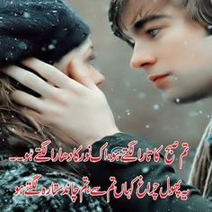Love Quotes In Urdu For Him Archidev