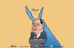 كاريكاتير - د. علاء اللقطة (فلسطين)  يوم الأربعاء 4 مارس 2015  ComicArabia.com  #كاريكاتير
