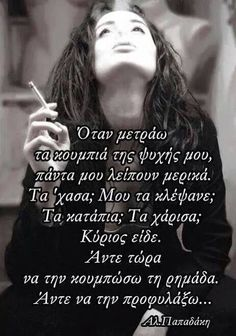 . Greek Quotes, Wise Quotes, Love Actually, Picture Quotes, Quote Pictures, Wise Words, Philosophy, Quotations, Texts