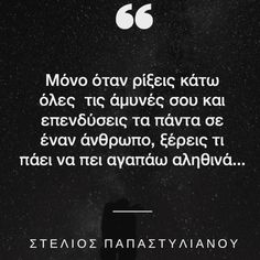 🙄 ______________________________________________ ? Greek Quotes, Amsterdam, Inspirational Quotes, Relationship, Posters, Love, Beautiful, Life Coach Quotes, Amor
