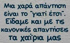 Greek quotes Sarcasm Quotes, All Quotes, Wisdom Quotes, Best Quotes, Life Quotes, Funny Greek Quotes, Funny Quotes, Funny Statuses, Clever Quotes