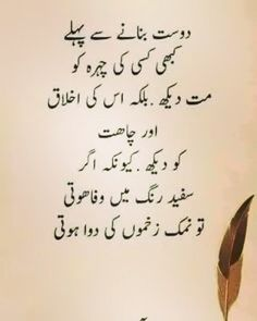 Friendship quotes with sad sad best friend quotes in dost quotes in friendship quotes in with . friendship quotes with sad Friendship Quotes In Urdu, Inspirational Quotes About Friendship, Love Quotes In Urdu, Poetry Quotes In Urdu, Urdu Love Words, Ali Quotes, Islamic Love Quotes, Islamic Inspirational Quotes, Jokes Quotes