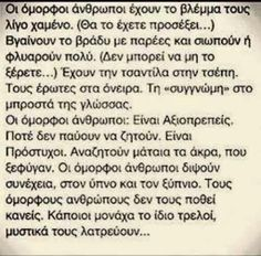 Greek quotes about beautiful people Brainy Quotes, Me Quotes, Inspiring Quotes About Life, Inspirational Quotes, Simple Sayings, Greek Words, Greek Quotes, True Facts, English Quotes