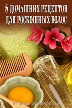 #маски #для #волос Beauty Recipe, Body Care, Beauty Hacks, Hair Beauty, Skin Care, Healthy, Hair Styles, Makeup, Fungi