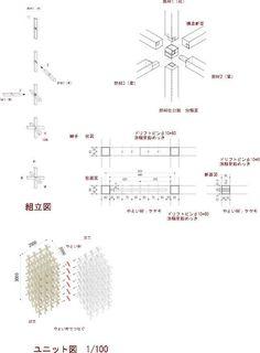 Gallery of GC Prostho Museum Research Center / Kengo Kuma & Associates - 7