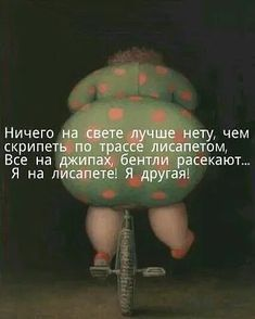 Светлана Дорош (Грачева) - Фотографии | OK.RU Funny Expressions, Have A Happy Day, Funny Phrases, Clever Quotes, Have Some Fun, Man Humor, Quotations, Haha, Funny Pictures