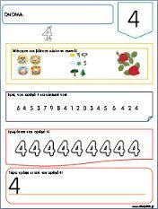 Αποτέλεσμα εικόνας για kindykids αριθμος 2 Pre School, Worksheets, Chart, Map, Education, Google, Learning To Write, Maps, Educational Illustrations