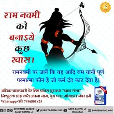 , ram navmi wishes in hindi , Ram navmi images Ram Navmi, Happy Ram Navami, Fourth Industrial Revolution, Birthday Posts, Happy Wishes, Creativity Quotes, Truth Of Life, Books To Read Online, Hindi Quotes