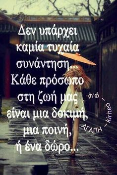 .. Greek Quotes, Wise Quotes, Poetry Quotes, Music Quotes, Unique Quotes, Inspirational Quotes, Cool Words, Wise Words, Journey Quotes