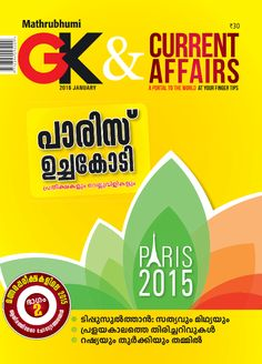 #Mathrubhumi  GK  & Current Affairs Januvary 2016 is out, Get your copy Now