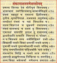 Sankat Nashan Ganesha Stotram संकटनाशनगणेशस्तोत्रम्