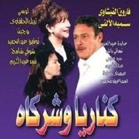 علي الحجار تتر مسلسل كناريا و شركاه By Abdullah Algeshi On Soundcloud Entertaining Movie Posters Movies