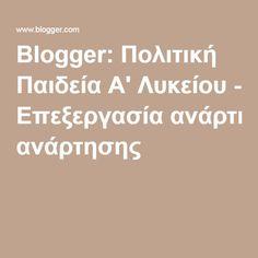 Blogger: Πολιτική Παιδεία Α' Λυκείου - Επεξεργασία ανάρτησης