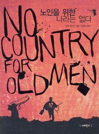 [노인을 위한 나라는 없다] 코맥 매카시 지음 | 임재서 옮김 | 사피엔스21 | 2008-02-20 | 원제 No Country for Old Men (2005년) | 2011-01-23 읽음