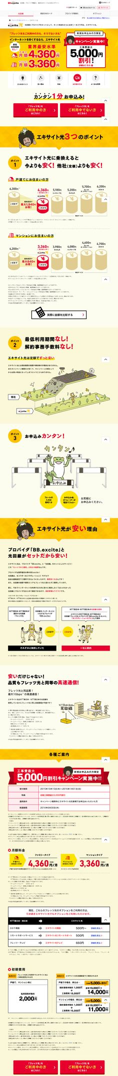 http://bb.excite.co.jp/bbhikari/