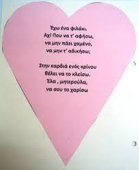 γιορτη της μητερας ποιηματα - Αναζήτηση Google Mothers Day Crafts, Happy Mothers Day, Spring Theme, Poems, Cards Against Humanity, Teaching, School, Blog, Diy