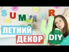 DIY украшения СВОИМИ РУКАМИ / Бюджетные летние украшения / Мастер класс Afinka - YouTube