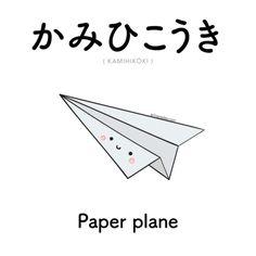 [431] かみひこうき | kamihikōki | paper plane