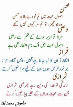Mohabat usse se ki hai intezaar na sahi mgr yaad to karsakte hai.zinagi na sahi uske bagair mgr mar to sakte hai. Urdu Poetry 2 Lines, Iqbal Poetry, Punjabi Poetry, Poetry Quotes In Urdu, Best Urdu Poetry Images, Urdu Poetry Romantic, Love Poetry Urdu, Image Poetry, Poetry Pic