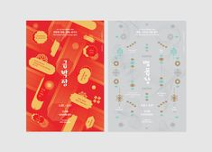 "다음 @Behance 프로젝트 확인: ""Graphic for exhibition, Artisans of Korea"" https://www.behance.net/gallery/36178855/Graphic-for-exhibition-Artisans-of-Korea"