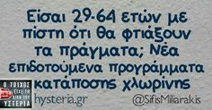 Greek Quotes, Favorite Quotes, Funny Quotes, Jokes, Lol, Sayings, Funny Shit, Therapy, Walls