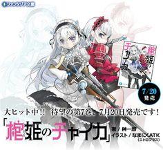 La editorial Fujimi Shobo anuncio vía web que la novela ligera Hitsugi no Chaika original de Ichiro Sakaki tendrá adaptación al anime