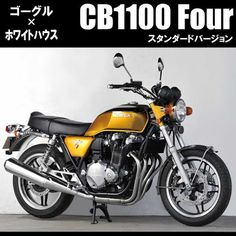 Planet Japan Blog: Honda CB 1100 K10 Special by White House & Goggle