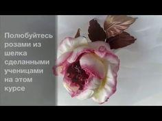 (1) Промо мастер классов Юлии Федотовой - «Французские розы из шелка» - YouTube