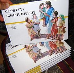 Kyrgyz Children's Bible / My First Bible to See and Share / V Gilbert Beers / 174 Bible stories, illustrated / Kirgiz Language / Kyrgyztan What Is Bible, Children's Bible, All Languages, Bible For Kids, Bible Stories, Illustration, Prints, Illustrations