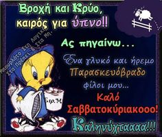 Broxi kai krio.. Good Night, Good Morning, Pictogram, Kai, Beautiful Pictures, Happy, Tweety, Fictional Characters, Greek