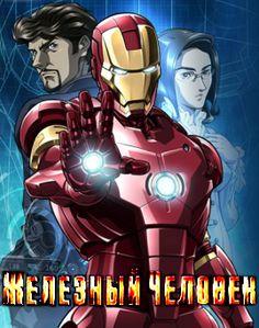Железный человек Iron Man