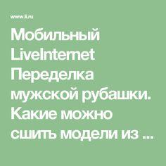 Мобильный LiveInternet Переделка мужской рубашки. Какие можно сшить модели из мужской рубашки?   САВЕЛИЧ - САВЕЛИЧ  