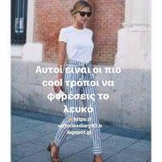 victoria's diary: White Summer: Αυτοί είναι οι πιο cool τρόποι να φο...