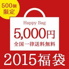 新春ハッピー福袋2015 【5000円コース】