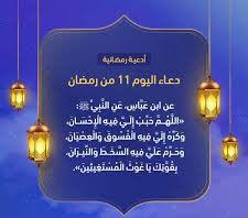 دعاء يوم 11 رمضان وفضله عن ابن ع ب اس ع ن الن ب ي ﷺ الل ه م ح ب ب إ ل ي ف يه ال إ Ramadan Day Dog Tag Necklace