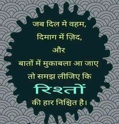 Good Morning Inspirational Quotes, Good Morning Quotes, Motivational Quotes, Friendship Quotes In Hindi, Hindi Quotes, Qoutes, Time Quotes, Best Quotes, Gujarati Quotes