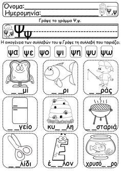 Learn Greek, Greek Language, Greek Alphabet, Preschool Education, Preschool Printables, Speech Therapy, Book Activities, Worksheets, Classroom