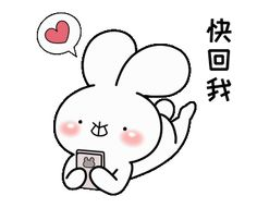 LINE Official Stickers - every day love UsakKuma 10 Example with GIF Animation Cute Love Gif, Big Love, Cute Couple Cartoon, Cute Love Stories, Gif Pictures, Line Sticker, Rabbits, Custom Stickers, Mocha
