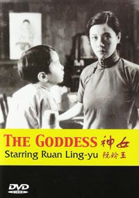 the goddess film 1934 | The Goddess (1934 film) - Wikipedia, the free encyclopedia